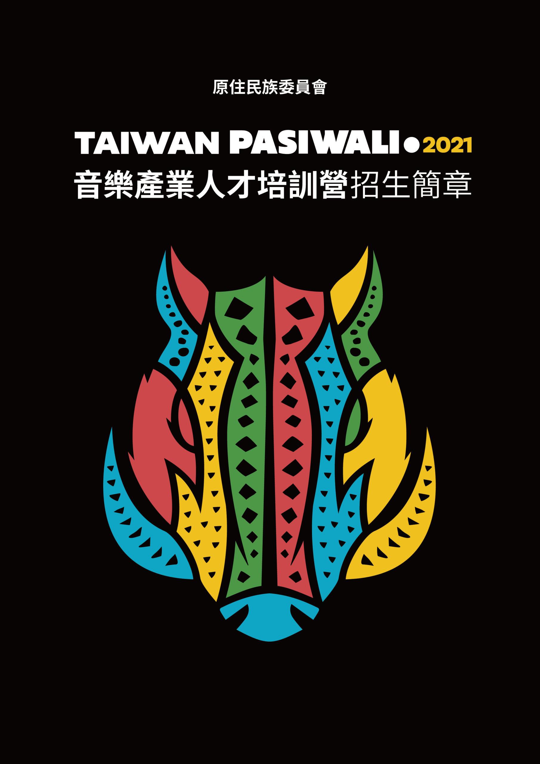 2021Taiwan PASIWALI培訓營招生簡章-01